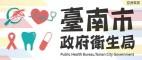 台南市政府衛生局
